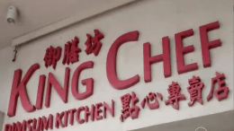 The King Among Chinese Restaurants